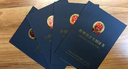 武汉金东方照明再获四项专利