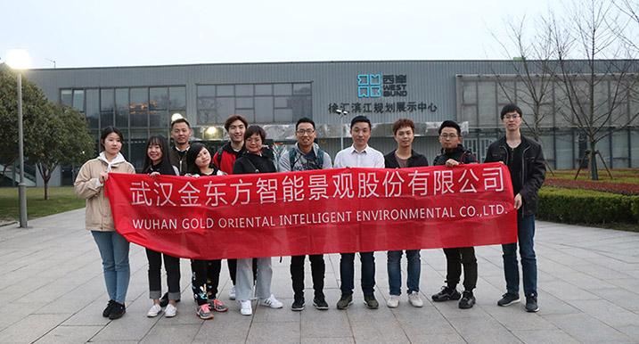 金东方上海考察之旅