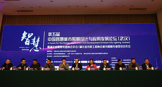 卢华董事长受邀参加第五届智慧城市照明设计与应用发展论坛