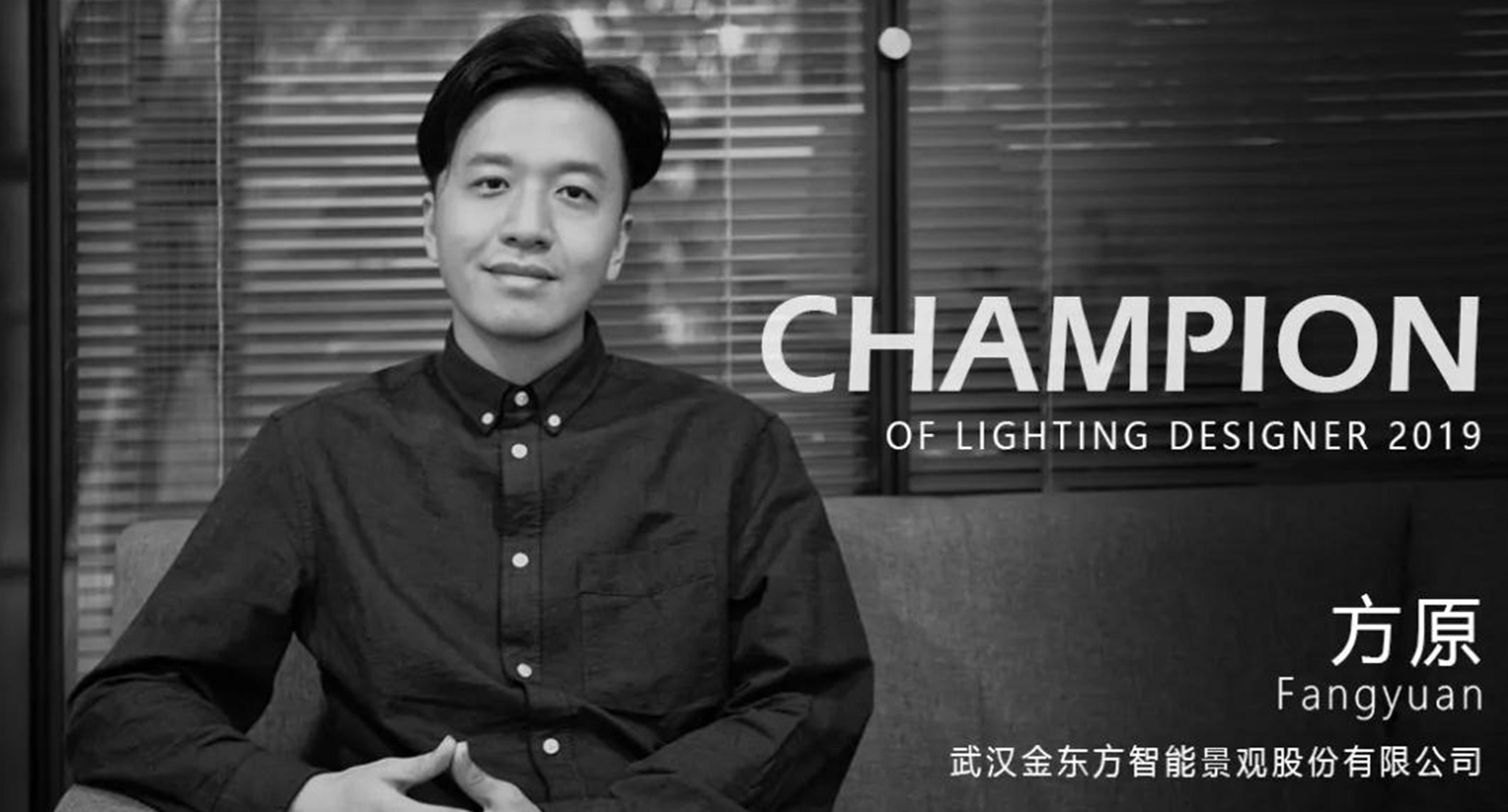 武汉金东方设计师方原荣获2019中青赛总决赛全国冠军